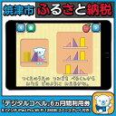 �y�ӂ邳�Ɣ[�Łz020-034�@�u�f�W�^���R�y���v6�����ԗ��p���i9.7�C���`iPad Pro 12