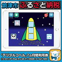 【ふるさと納税】030-011 「デジタルコペル」15ヵ月間利用券(iPad Pro 128GB ゴールド付き)
