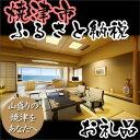 【ふるさと納税】050-005 特別室4名宿泊券 × 1泊