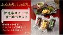樂天商城 - 【ふるさと納税】103-265 ふんわり、しっとり。伊達巻スイーツ 食べ比べセット