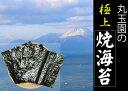 【ふるさと納税】b20-010 【極上】焼のり 55帖全型550枚 (11帖×5回発送)