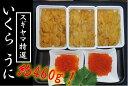 【ふるさと納税】c10-027 スギヤマ特選 いくら2うに3 ドッサリ!...