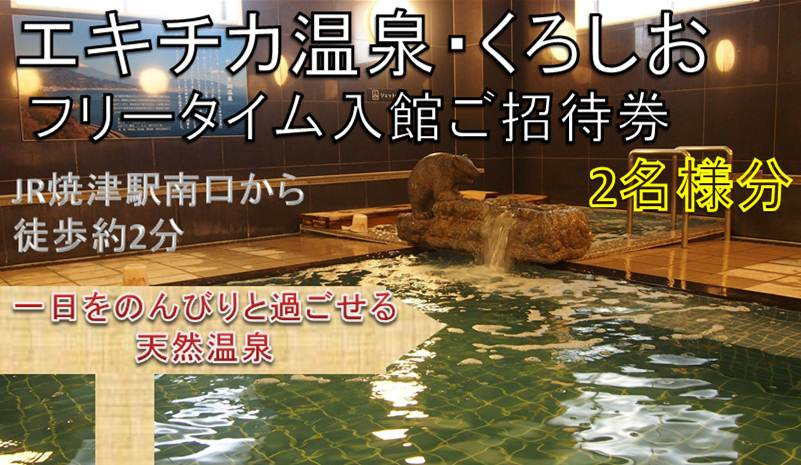 【ふるさと納税】103-269 エキチカ温泉・くろしお フリータイム入館ご招待券(2名様)