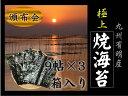 【ふるさと納税】104-079 【極上】焼のり27帖箱入(3回の分割発送)