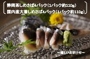 【ふるさと納税】153-607 静岡茶しめさば味比べセット〜嬉しいおまけ付〜...