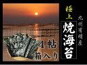 【ふるさと納税】153-622 【極上】焼のり4帖箱入...