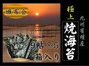 【ふるさと納税】165-116 【極上】焼のり45帖箱入(5回の分割発送)
