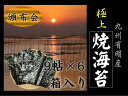 【ふるさと納税】214-022 【極上】焼のり54帖箱入(6回の分割発送)