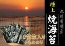 【ふるさと納税】403-089 【極上】焼のり10帖箱入+も...