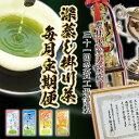 【ふるさと納税】産地直送!掛川深蒸し茶とお菓子の毎月定期便