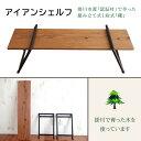 【ふるさと納税】掛川市産「森林認証材」で作った組み立て式1段...
