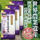 【ふるさと納税】世界農業遺産『静岡の茶草場農法』深蒸し掛川茶...