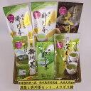 【ふるさと納税】掛川深蒸し茶セット よりどり緑