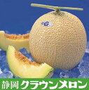 【ふるさと納税】クラウンメロン 1玉(約1kg〜)