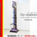【ふるさと納税】DYSON(ダイソン)コードレスクリーナー収納スタンド[ダイ・ステーション]ウォール...