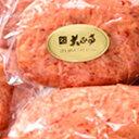 【ふるさと納税】大正亭120年の和牛ハンバーグ 【お肉・牛肉...