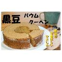 【ふるさと納税】黒豆五穀茶のバウムクーヘン 【お菓子・焼き菓...