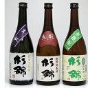【ふるさと納税】【杉錦】日本酒 飲み比べ 720ml 3本セットB 【お酒・日本酒・純米大吟醸酒・純米酒】