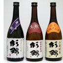 【ふるさと納税】【杉錦】日本酒 飲み比べ 720ml 3本セットC 【お酒・日本酒・純米大吟醸酒・純米酒】