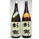 【ふるさと納税】【杉錦】日本酒 飲み比べ 1800ml 2本セットC 【お酒・日本酒・純米酒】