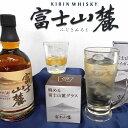 【ふるさと納税】「キリンウイスキー富士山麓樽熟原酒50°」と富士山麓ウイスキーを楽しむための限定グラス・ジョッキセット
