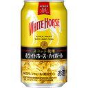 【ふるさと納税】キリン ホワイトホース ハイボール 350m