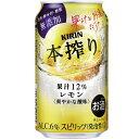 【ふるさと納税】キリン チューハイ 本搾り レモン 350ml 1ケース(24本)