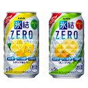 【ふるさと納税】キリン氷結ZERO レモン&グレープフルーツ飲み比べセット 350ml×24本(2種×12本)【お酒 チューハイ】