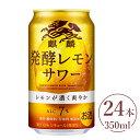 【ふるさと納税】キリン 発酵レモンサワー 350ml 1ケース(24本) 【お酒 チューハイ】