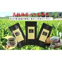 【ふるさと納税】上煎茶の抹茶入り玄米茶詰合せ(1) 【飲料類...