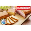 【ふるさと納税】ミツマル燻製所スモークチーズ・スモークベーコ...