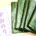 【ふるさと納税】浜名湖青板のり5帖 【魚介類・海藻・のり】...