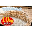 【ふるさと納税】令和3年産新米 きぬむすめ 10kg 無洗米 【米・きぬむすめ】 お届け:2021年9月下旬より順次出荷