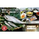【ふるさと納税】B-18 静岡県食セレクション認定、天城紅姫あまごを食べ尽くす!!あまご食・体験チケット