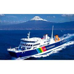 【ふるさと納税】B−26 駿河湾フェリー乗船券