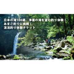 【ふるさと納税】C−13 日本の滝100選、浄蓮の滝を望む釣り体験!!あまご釣りに挑戦!!渓流釣り体験チケット