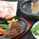 【ふるさと納税】金豚王スライス・満点!ハンバーグ 【お肉・牛肉・豚肉・ロース・ハンバーグ・牛肉ハンバーグ・豚ロース】