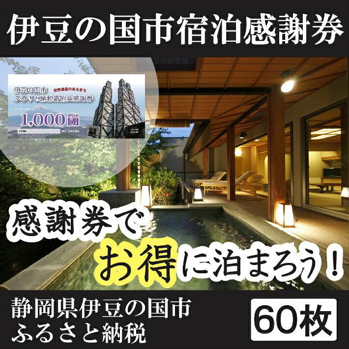 【ふるさと納税】200-001 伊豆の国市宿泊感謝券(60枚)
