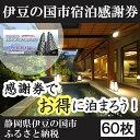 【ふるさと納税】200-001 伊豆の国市宿泊感謝券(60枚...