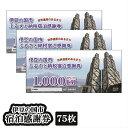 【ふるさと納税】250-001 伊豆の国市宿泊感謝券(75枚)