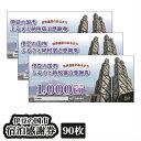 【ふるさと納税】300-001 伊豆の国市宿泊感謝券(90枚...