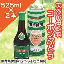 020-010 天然酵母飲料「コーボンぶどう」(525ml×2本)