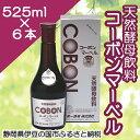 100-003 天然酵母飲料「コーボンマーベル」(525ml×6本)