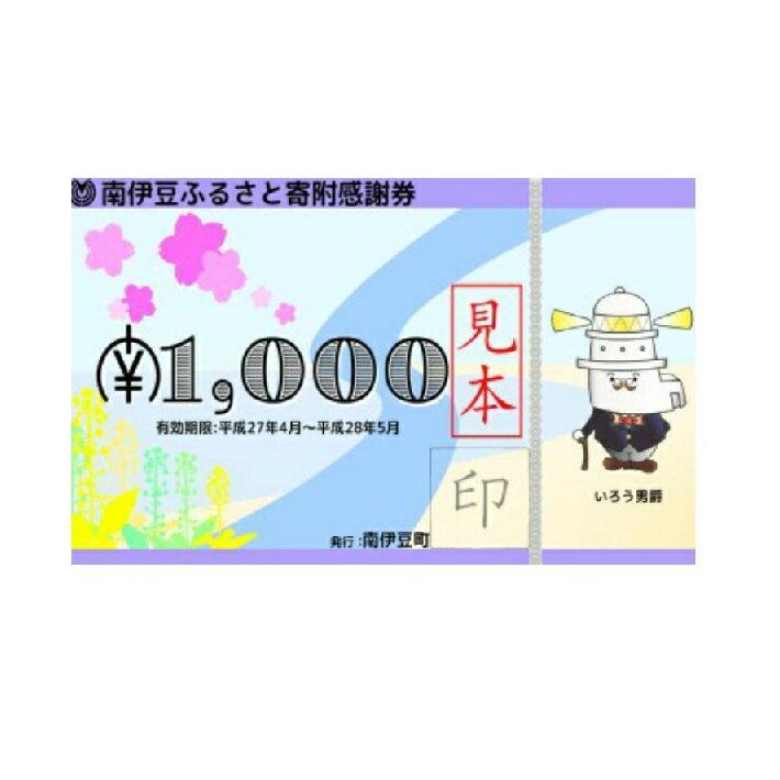 【ふるさと納税】[Za-07]南伊豆町ふるさと寄附感謝券21枚