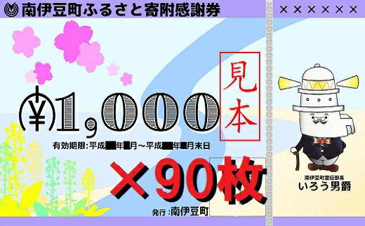【ふるさと納税】[Za-14]南伊豆町ふるさと寄附感謝券90枚