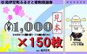 【ふるさと納税】南伊豆町ふるさと寄附感謝券150枚