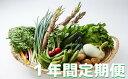 【ふるさと納税】[Ga-02]湯の花 旬の野菜セット1年間の...