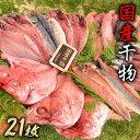 【ふるさと納税】大島水産の「国産干物詰め合せセット」...