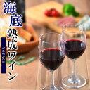 【ふるさと納税】海底熟成ワインVOYAGE【シャトー・ピュイ...