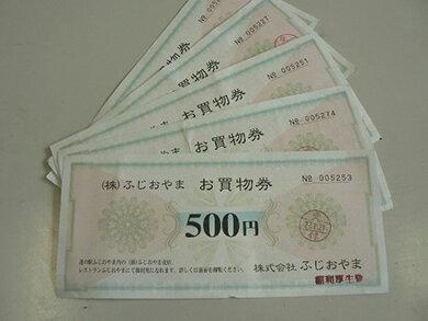 【ふるさと納税】B13道の駅ふじおやま商品券16枚の商品画像